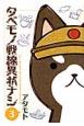 タベモノ戦線異状ナシ (3)