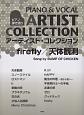 アーティスト・コレクション firefly/天体観測 Song by BUMP OF CHICKEN