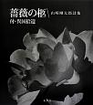 薔薇の柩 付・異国拾遺 山崎剛太郎詩集