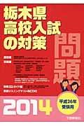 栃木県 高校入試の対策 平成26年