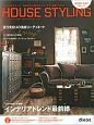 HOUSE STYLING 2013秋冬