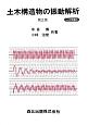 土木構造物の振動解析<第2版・POD版>