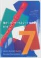 積志リコーダーカルテット編曲集 (7)