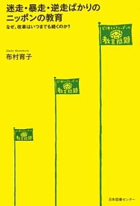 布村育子『迷走・暴走・逆走ばかりのニッポンの教育 どう考える?ニッポンの教育問題』