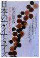 日本の「ゲイ」とエイズ コミュニティ・国家・アイデンティティ