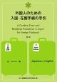 外国人のための入国・在留手続の手引<9訂版> 和英対訳