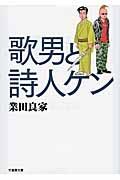『歌男と詩人ケン』業田良家