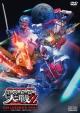 仮面ライダー×スーパー戦隊×宇宙刑事 スーパーヒーロー大戦Z コレクターズパック
