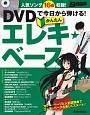 DVDで今日から弾ける! かんたんエレキ・ベース DVD付 人気ソング16曲収録!