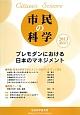 市民の科学 プレモダンにおける日本のマネジメント (6)