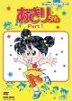 想い出のアニメライブラリー 第12集 あさりちゃん DVD-BOX デジタルリマスター版 Part1