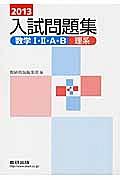 数学1・2・A・B 入試問題集 理系 2013