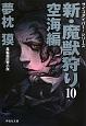 新・魔獣狩り 空海編 サイコダイバー・シリーズ 長編超伝奇小説(10)
