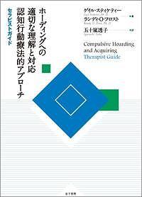 『ホーディングへの適切な理解と対応 認知行動療法的アプローチ セラピストガイド』ゲイル スティケティー