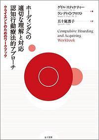 『ホーディングへの適切な理解と対応 認知行動療法的アプローチ クライエントのためのワークブック』ゲイル スティケティー