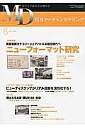 月刊マーチャンダイジング 2013.8 事例特集:ニューフォーマット研究