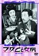 あの頃映画 松竹DVDコレクション マダムと女房/春琴抄 お琴と佐助