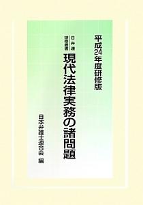 現代法律実務の諸問題<平成24年度研修版>