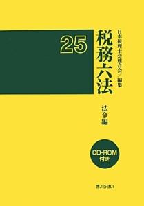 税務六法 法令編 平成25年