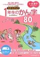毎日の学習 小学漢字 スタートアップ 1年生のかん字80 小学漢字 漢検10級対応