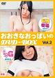 おおきなおっぱいのDVD-BOX Vol.2