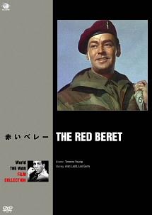 世界の戦争映画名作シリーズ 赤いベレー