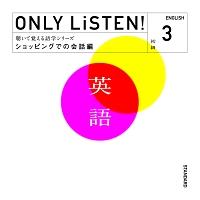 ONLY LiSTEN! English Vol.3 ~ショッピングでの会話編~