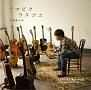 ツマビクウタゴエ~KOBUKURO songs,acoustic guitar instrumentals~
