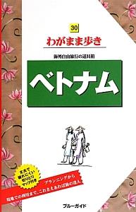 ブルーガイド わがまま歩き ベトナム<第7版>