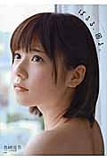 『ぱるる、困る。 島崎遥香ファースト写真集』島崎遥香