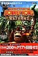 ドンキーコングリターンズ3D 任天堂公式ガイドブック
