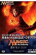 『マジック:ザ・ギャザリング 基本セット2014公式ハンドブック』真木孝一郎