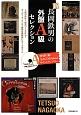 新・長岡鉄男の外盤A級セレクション A級の音はA級のソースから!オーディオ・マニア必読