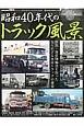 昭和40年代のトラック風景 モデル・カーズ・トラックス スペシャル