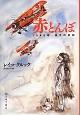 赤とんぼ 1945年、桂子の日記