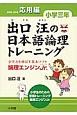 出口汪の日本語論理トレーニング 小学三年 応用編