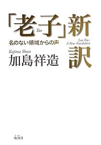 「老子」新訳