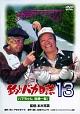 釣りバカ日誌 13 ハマちゃん危機一髪!