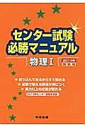 センター試験 必勝マニュアル 物理1 2014