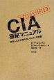 CIA極秘マニュアル 日本人だけが知らないスパイの技術