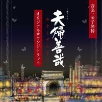 金子隆博(フラッシュ金子)『NHK土曜ドラマ「夫婦善哉」』
