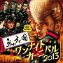 One Night Carnival 2013(DVD付)