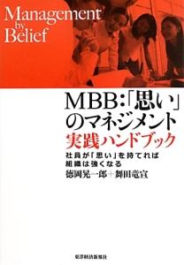 『MBB:「思い」のマネジメント実践ハンドブック』リチャ-ド・カメリアン