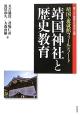 靖国神社と歴史教育 靖国・遊就館フィールドノート 東アジア教育文化学会 企画