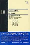 救急医療 シリーズ生命倫理学10