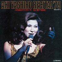八代亜紀リサイタル'79~私の愛する演歌~