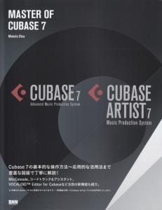 MASTER OF Cubase7