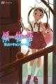 傾物語 第一巻/まよいキョンシー(上)(通常版)