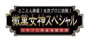 日本プロ麻雀連盟推薦 とことん麻雀! 女流プロに挑戦! 徹萬女神スペシャル