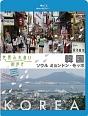 世界ふれあい街歩き 韓国 ソウル・ミョンドン/モッポ